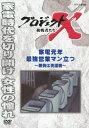 プロジェクトX 挑戦者たち 家電元年 最強営業マン立つ〜勝負は洗濯機〜