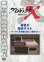 プロジェクトX 挑戦者たち 運命の最終テスト〜ワープロ・日本語に挑んだ若者たち〜