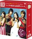 宮〜Love in Palace 韓流10周年特別企画DVD−BOX