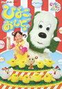 DVD>アニメ>キッズアニメ>その他商品ページ。レビューが多い順(価格帯指定なし)第5位