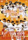 読売ジャイアンツ/読売ジャイアンツ DVD年鑑 season'13〜'14