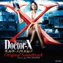 Doctor−X〜外科医・大門未知子 オリジナルサウンドトラック