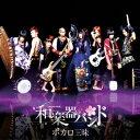 和楽器バンド/ボカロ三昧(初回限定盤)(DVD付)