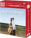 【送料無料】ありがとうございます 韓流10周年特別企画DVD−BOX