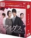 【送料無料】マイダス 韓流10周年特別企画DVD−BOX