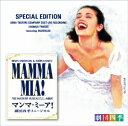 劇団四季/ミュージカル マンマ・ミーア! 劇団四季版 スペシ...