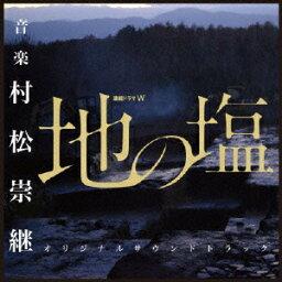 WOWOW 連続ドラマW 地の塩 オリジナルサウンドトラック