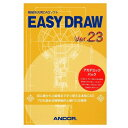 アンドール EASY DRAW Ver.23 アカデミック版