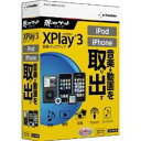 E-FRONTIER 音楽バックアップ XPlay3 for iPod/iPhone