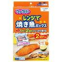 旭化成ホームプロダクツ クックパー レンジで焼き魚ボックス2...
