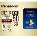 パナソニック LM-BR50LP5 録画用 BD-R DL 50GB 1回録画 プリンタブル 4倍速 5枚