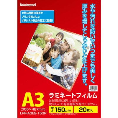 ナカバヤシ LPR-A3E2-15SP ラミネートフィルムE2 150ミクロン A3サイズ 20枚入り