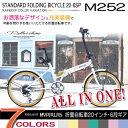 【送料無料】マイパラス 折畳自転車 20インチ 6段変速 オールインワン M-252 ホワイト