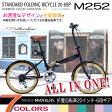 マイパラス M-252 20インチ 6段変速 折畳自転車 オールインワン ブラウン