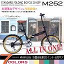 【送料無料】マイパラス M-252 20インチ 6段変速 折畳自転車 オールインワン ブラウン