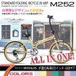 マイパラス M-252 20インチ 6段変速 折畳自転車 オールインワン ナチュラル