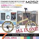 【送料無料】マイパラス M-252 20インチ 6段変速 折畳自転車 オールインワン ナチュラル