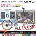 【送料無料】マイパラス M-252 20インチ 6段変速 折畳自転車 オールインワン オーキッド