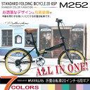【送料無料】マイパラス M-252 20インチ 6段変速 折畳自転車 オールインワン ダークグリーン