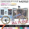 マイパラス M-252 20インチ 6段変速 折畳自転車 オールインワン パステル
