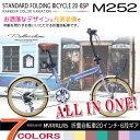 【送料無料】マイパラス M-252 20インチ 6段変速 折畳自転車 オールインワン パステル