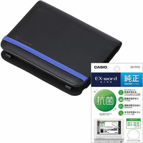 CASIO 専用ケース XD-CC2305BK(ブラック) ブックカバータイプ + 液晶保護フィルムセット
