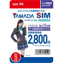 U-mobile ヤマダSIM データ通信用SIMプリペイド 15日間 nanoSIM