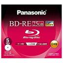 パナソニック LM-BE25DH5A データ用 BD-RE 25GB 繰り返し記録 プリンタブル 2倍速 5枚