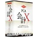 PCA PCA会計X システムA