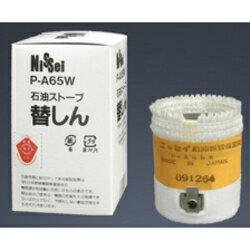 ニッセイ P-A65W 替え芯 石油ストーブ用の商品画像