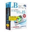 LIFEBOAT LB パーティションワークス15 アップグレード版