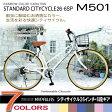 マイパラス M-501 26インチ 6段変速 シティサイクル ホワイト