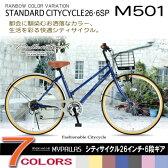 マイパラス M-501 26インチ 6段変速 シティサイクル ブルー