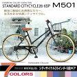 マイパラス M-501 26インチ 6段変速 シティサイクル ブラック