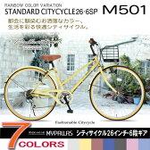 マイパラス M-501 26インチ 6段変速 シティサイクル ナチュラル