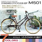 マイパラス M-501 26インチ 6段変速 シティサイクル ブラウン