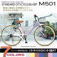 マイパラス M-501 26インチ 6段変速 シティサイクル オーキッド