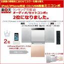 【長期保証付】パイオニア X-SMC01BT-W(ホワイト) iPod/iPhone対応 CD/USB搭載ミニコンポ