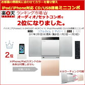 パイオニア X-SMC01BT-W(ホワイト) iPod/iPhone対応 CD/USB搭載ミニコンポ