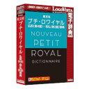 LOGOVISTA プチ・ロワイヤル仏和/第4版 ・和仏/第3版 辞典