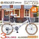 【送料無料】マイパラス 折畳自転車 20インチ 6段変速 オールインワン SC-09 ホワイト/ベージュ