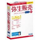 弥生 弥生販売 16 プロフェッショナル 2ユーザー 新消費税対応版