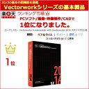 エーアンドエー Vectorworks Fundamentals with Renderworks 2016 スタンドアロン版