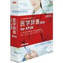 ジャストシステム 医学辞書2016 for ATOK 通常版 通常版