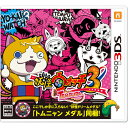 レベルファイブ 3DS 妖怪ウォッチ3 テンプラ