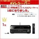 【長期保証付】ヤマハ RX-V481-B(ブラック) AVレシーバー