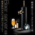 GREEN HOUSE GH-BEERF-BK(ブラック) スタンド型ビアサーバー ビールサーバー