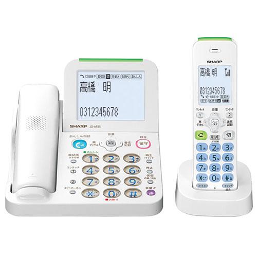 【長期保証付】シャープ JD-AT85CL(ホワイト) デジタルコードレス電話機 子機1台