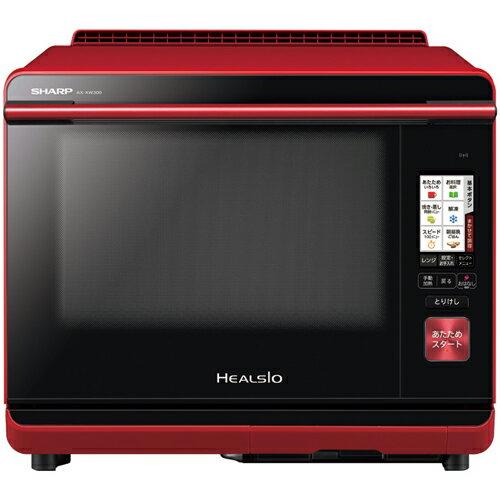 【長期保証付】シャープ AX-XW300-R(レッド) HEALSIO(ヘルシオ) ウォーターオーブン 30L