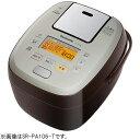 パナソニック SR-PA186-T(ブラウン) おどり炊き 可変圧力IHジャー炊飯器 1升